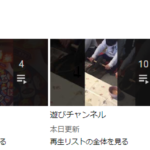 youtubeで再生リストの作成方法最新バージョン2019