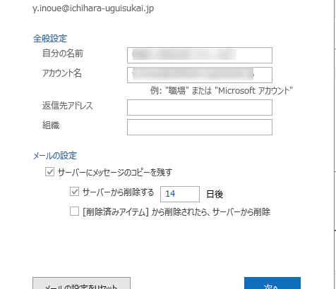 outlook2016、outlook2019での詳細設定画面の出し方