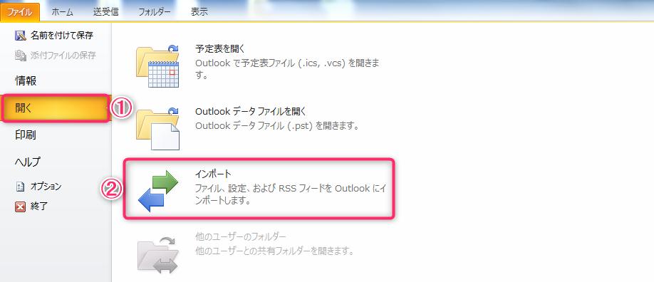 移行 帳 outlook アドレス Outlook バックアップ方法