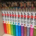 漫画で学ぶ!日本の歴史と世界の歴史