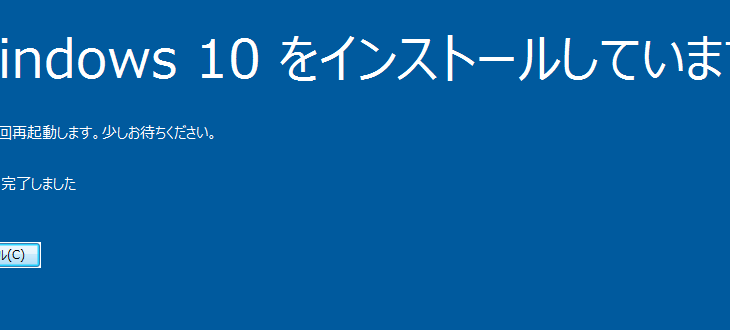 2020年でもまだ出来る!Windows10を無料でゲットする方法