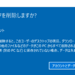 Windows10でユーザーの削除方法