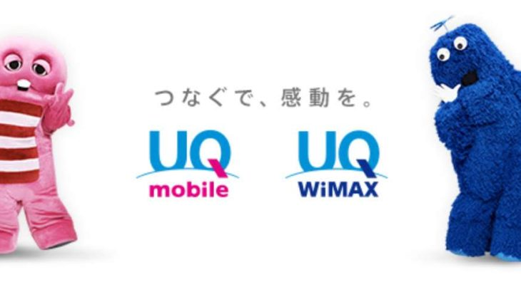 格安SIM使いやすさNo1!!UQモバイルを進める訳